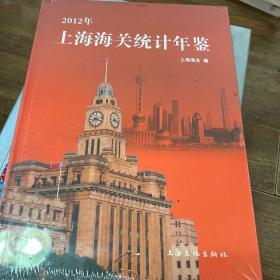 上海海关统计年鉴. 2012年
