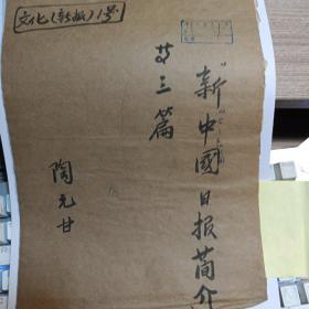 新中国日报简报?三篇13页