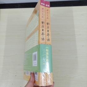 新版中日交流标准日本语中级 上下册全,全新