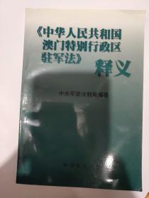 《中华人民共和国澳门特别行政区驻军法》释义  B+749