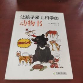让孩子爱上科学的动物书