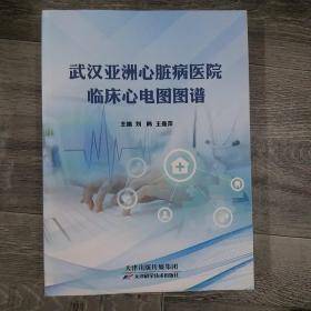 武汉亚洲心脏病医院临床心电图图谱
