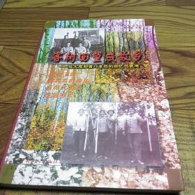 客树回望成故乡:北大荒知青30年后的回忆与思考