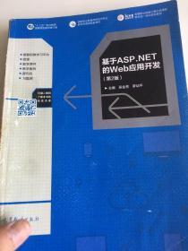 正版二手。基于ASP.NET的Web应用开发(第2版)