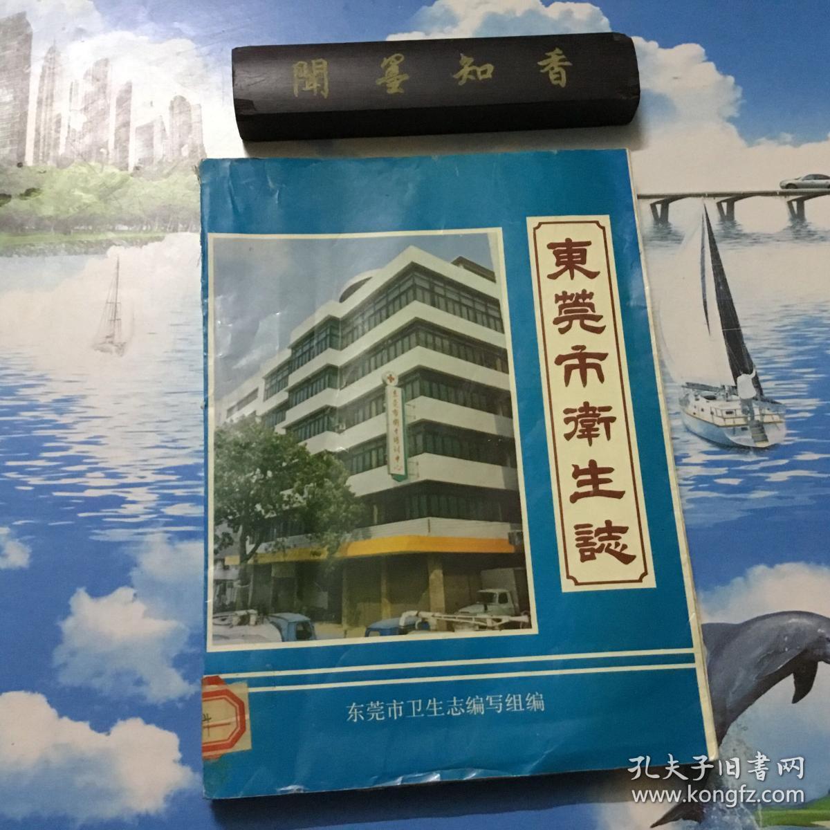 东莞市卫生志    馆藏本