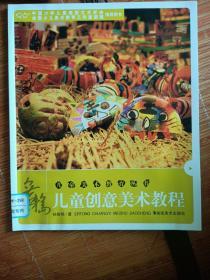 儿童美术教育丛书