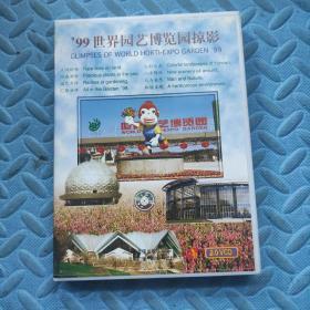 DVD 99世界园艺博览园掠影 (2碟盒装)