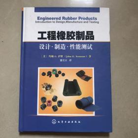 工程橡膠制品:設計?制造?性能測試