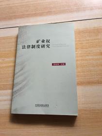 矿业权法律制度研究