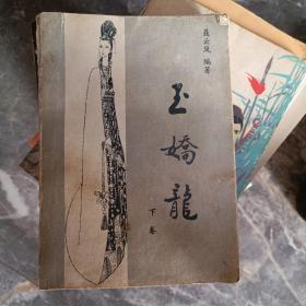 玉娇龙 (下册)