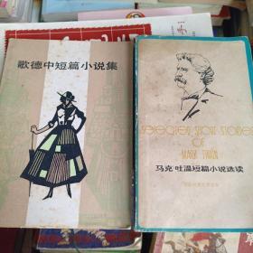 歌德中短篇小说集•马克吐温短篇小说选读(2册合售)