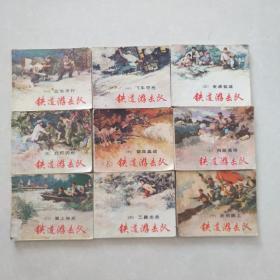 铁道游击队(九本合售)
