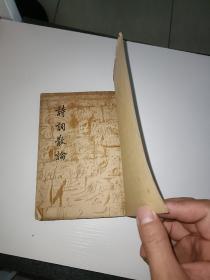 詩詞散論(民國37年開明書店)