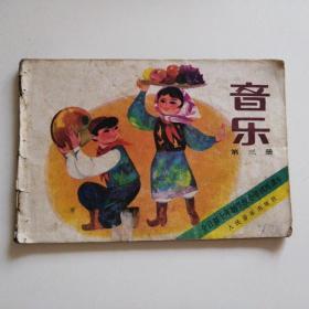 全日制十年制学校小学试用课本    音乐(第三册)   (1980年一版一印)