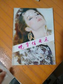 中国商品特辑:吃穿住用乐