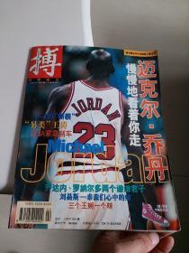 博 体育杂志 (1999年第2期)附有一张海报