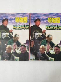 颐和园政治风云(上下册)