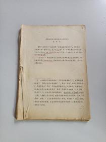 清朝政权的半殖民地化与总理衙门