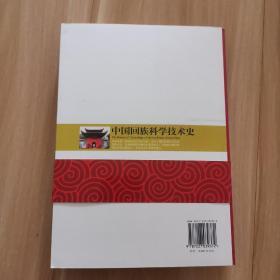 中国回族科学技术史