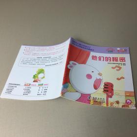 【做内心强大的自己】歪歪兔逆商教育系列图画书:他们的秘密(主题:如何面对怯场)