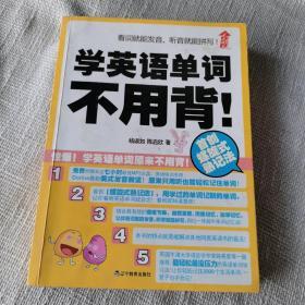 学英语单词不用背!
