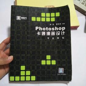 Photoshop卡通漫画设计专业教程(看描述)