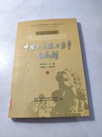 中国人民抗日战争纪念馆(下册)