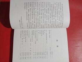 新平彝族傣族自治县文史资料选辑第十九辑知青专揖
