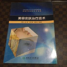 美容皮肤治疗技术