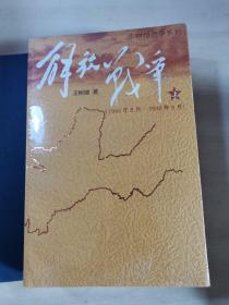 解放战争(上)(1945年8月—1948年9月)