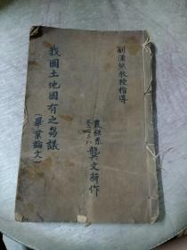 我国土地国有之芻议(民国时期)刘潇然教授指导