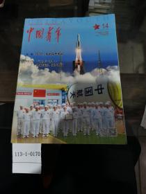 中国青年2020年第14期(半月刊)
