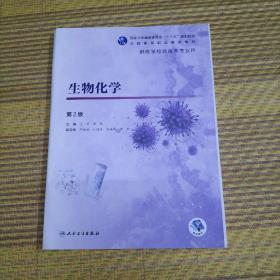 生物化学(第2版/高职检验/配增值)