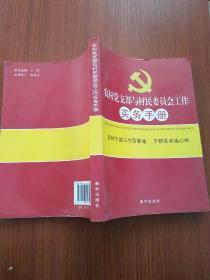 农村党支部与村民委员会工作实务手册