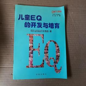儿童EQ的开发与培育 (五至六岁幼儿手册)