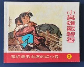 英雄戴碧蓉—我们是毛主席的红小兵小(2)