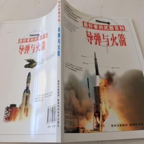 最好看的武器百科:导弹与火箭
