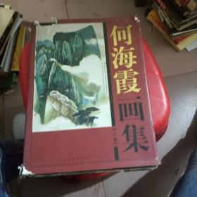何海霞画集(上卷)书衣有些破损