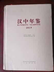 汉中年鉴  2019