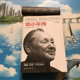 正版现货   邓小平传  内页无写划