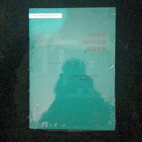 小学作业设计与实施指导手册(正版)