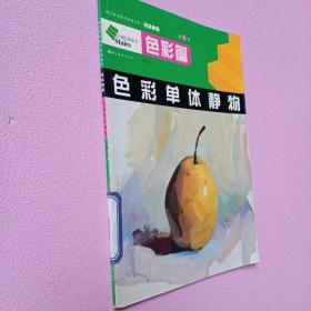 色彩单体静物 色彩篇第一册