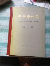 四川中药志   第二卷