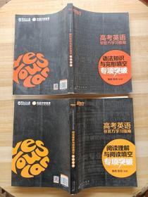 新东方 高考英语非官方学习指南:语法知识与完形填空专项突破,阅读理解与阅读填空专项突破 2本合售