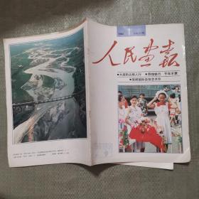 人民画报(1992年1)