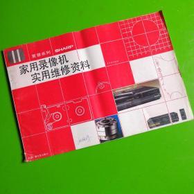 家用录像机实用维修资料:夏普系列