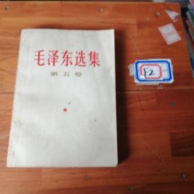 毛澤東選集第五卷(有幾頁劃線)