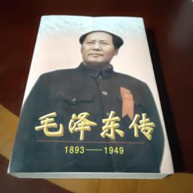 毛泽东传:1893-1949下册