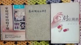 对症治病用药手册3本正版二手仅此一套。
