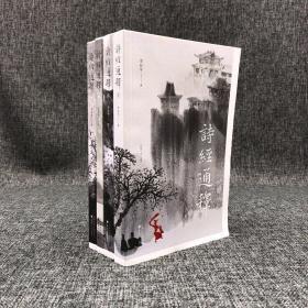 独家毛边本| 李辰冬《诗经通释》(全四册)